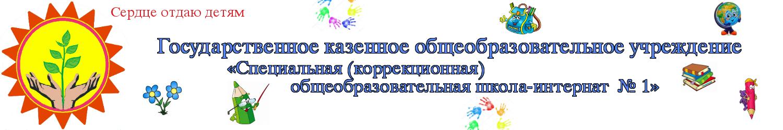 Государственное казенное общеобразовательное учреждение  «Специальная (коррекционная) общеобразовательная школа-интернат  № 1»
